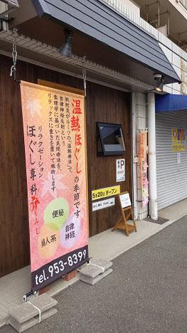 小倉のリラクゼーションマッサージ店「てもみじ」