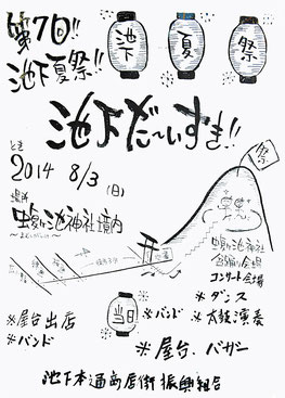 池下だ~いすき祭2014