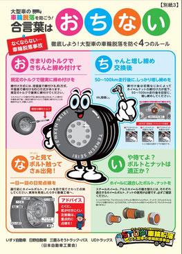 大型車の車輪脱落を防ごう!