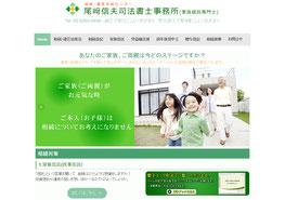 尾崎信夫司法書士事務所のホームページ