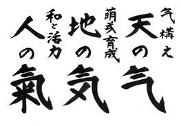 木村星翔書