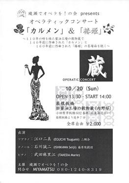 オペラティックコンサート箱根板橋