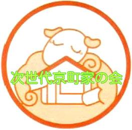 次世代京町家の会