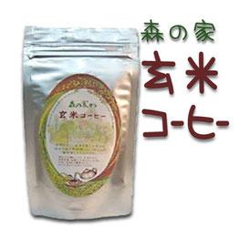 森の家 玄米コーヒー
