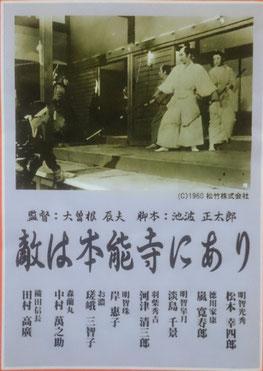 敵は本能寺にあり(松竹映画1960)