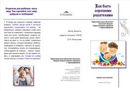 образец годовогоотчета психолога коррекционного детского дома