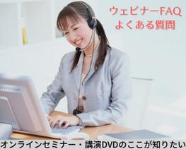 オンラインセミナー・動画配信・講演DVDのここが知りたい
