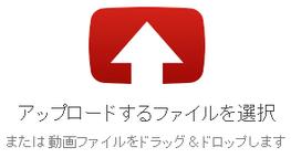 YouTubeの動画アップロード画面