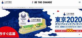 東京オリンピック懸賞-三井不動産-東京2020ピンズ-プレゼント
