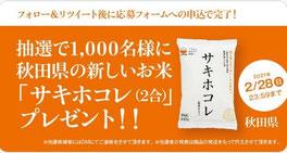 秋田県懸賞-サキホコレ-プレゼント