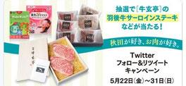 秋田県懸賞-西武秋田店-羽後牛プレゼント