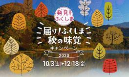 福島県懸賞-福島県産品プレゼント