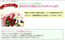 山形県懸賞-山形のお花-プレゼント
