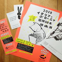 板橋区立美術館ボローニャ国際絵本原画展のチラシ・招待券