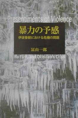 『暴力の予感』冨山一郎 岩波書店