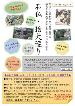 石仏,狛犬巡り,福島県南地方