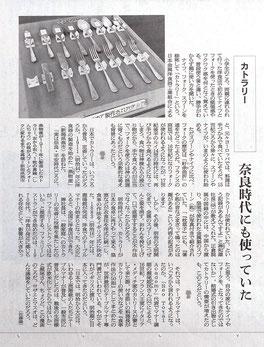 出典 : 2021年4月10日(土)朝日新聞朝刊