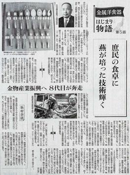 出典 : 2021年1月6日(水)朝日新聞朝刊