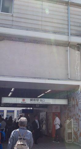 綱島駅西口