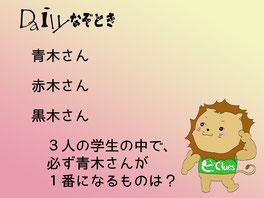 【謎解き】Daily謎解き101