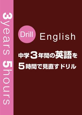 中学3年間の英語を復習するドリル。