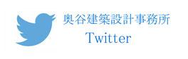 奥谷建築設計事務所 twitter