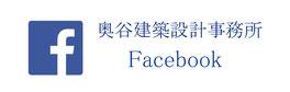 奥谷建築設計事務所 facebook
