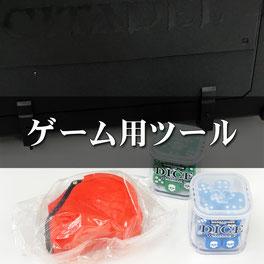 「ゲーム用ツール」商品ページへ
