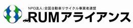 NPO法人RUMアライアンス