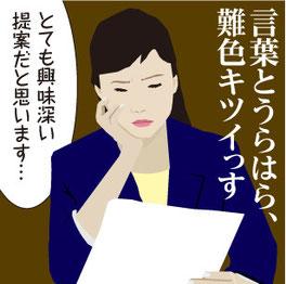 難色を示す - 日本語を味わう辞...