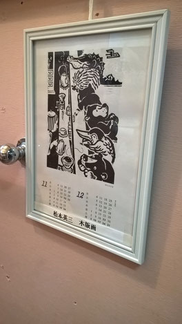 額にきっちり収まった松本カレンダー
