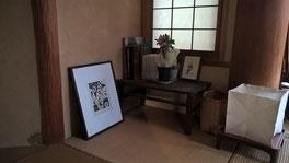 障子の前の文机の上にも松本作品