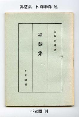 禅慧集 佐藤泰舜述 不老閣刊(東川寺蔵)