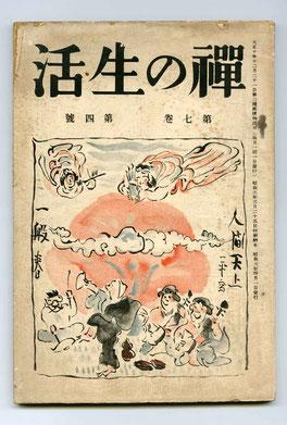 禪の生活 第七巻 第四號(東川寺蔵書)