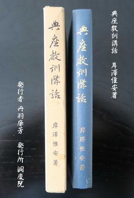 岸澤惟安著「典座教訓講話」 発行者:丹羽廉芳