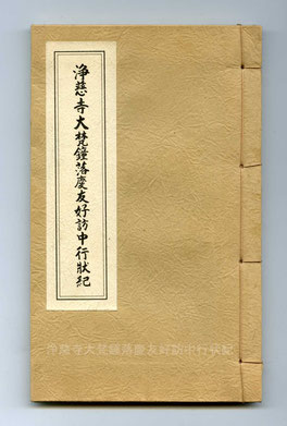 淨慈寺大梵鐘落慶友好訪中行状紀(東川寺蔵書)