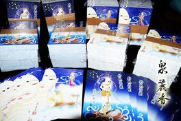 1200年奉祝祭の 妙見菩薩様絵はがき 作画