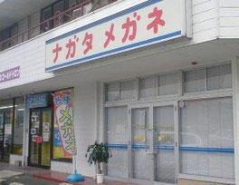ナガタメガネ甲佐店写真