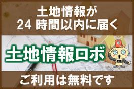 無料 府中市と近隣区市の土地情報を収集したい方向け