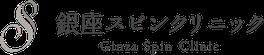 銀座スピンクリニック