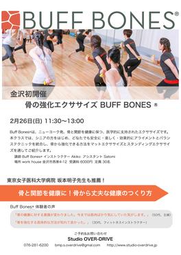 Buff Bones®バフボーンズ