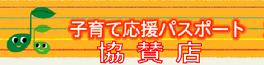 福島県,福島県子育て支援協賛店,ファミタン,福島子育て支援,修理福島