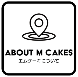 エムケーキについて