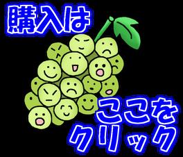 果物、くだもの、フルーツ、果物名人、果物スタンプ、くだものスタンプ、LINE、スタンプ、購入ボタン