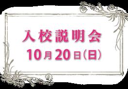 ボーテソムリエールアカデミー 入校説明会 10月20日(日)開催します!