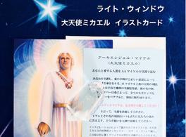 特別販売 大天使ミカエル イラストカード