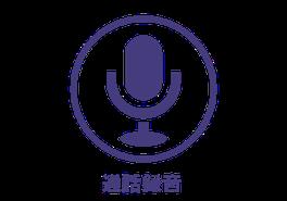 通話が発生した時点で、通話内容を録音することが可能です。