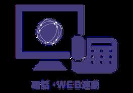 電話で登録した情報とWEBで登録した情報が連動してデータが蓄積されます。