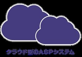 ASPシステムを採用しており、どのパソコンからでも同じ登録情報を閲覧することが可能です。