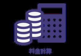 システム側で自動的に通話課金料金を計算してくれます。ご利用者様はWEB上の管理画面で各ユーザーの課金料金を確認・管理することができます。